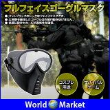 フルフェイス ゴーグル マスク サバゲー コスプレ に最適 通気性 高耐久性 軽量 性能 ◇MA-63