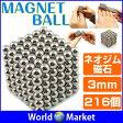 マグネットボール ネオジム磁石 3mm 216個 マジック キューブ 立体パズル 変幻自在◇MAGNETBALL