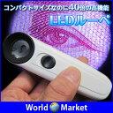 LED ルーペ 高品質 40倍 拡大鏡 虫眼鏡 コンパクトリーディングルーペ 21mm アクリルレンズ 【ゆうパケットで送料無料】◇MG6B-1B