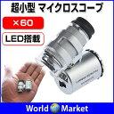 倍率60倍 超小型 マイクロスコープ LED搭載 顕微鏡 小型 超軽量 単眼鏡 宝石 コンパクト ◇MG9882【ゆうパケット発送】