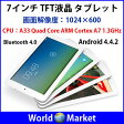 7インチ TFT液晶 タブレット 画面解像度:1024×600 Android 4.4.2 Bluetooth4.0 A33 Quad Core ARM Cortex A7 1.3GHz 28nm DDR:512M【タブレット】◇MOMO9-A01