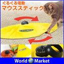 ねこ おもちゃ 電動ぐるぐる マウススティック 猫じゃらし ネコ用玩具 キャットトイ ◇MOUSESTICK 10P03Dec16
