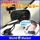 後部座席の確認に!リアシート ビュー ミラー チャイルド ベビー ブラインド スポット 補助 ミラー 赤ちゃん 鏡 自動車 車内 おでかけ ドライブ◇MR-016