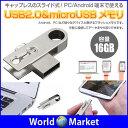 USB2.0 & microUSB メモリ 16GB スライド 回転式 Android対応 フラッシュ OTG ドライブ USBメモリ ストレージ シルバー 【メール便】◇MS800-16GB