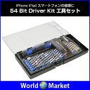 54Bit Driver Kit 工具セット iPhone iPad スマートフォンの修理に 多機能ドライバー 星型ドライバー ◇MT-TT-54BIT