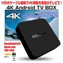 4K 対応 TV BOX ストリーミング ボックス Android 5.1.1 RAM1GB 8GB クアッドコア パソコン H.264-H.265 ◇MXQ-4K