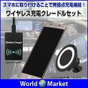 ワイヤレス充電クレードルセット Qi 充電 機能 microUSB対応 Android 1A高出力 無線充電 スマートフォン ギャラクシー【カー用品】◇MZ-W20-SET