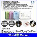 NUT mini キー ファインダー 鍵 スマホ 忘れ 防止 Bluetooth GPS 連携 iPhone Android 技適取得モデル 【メール便】 ◇NUT-MINI