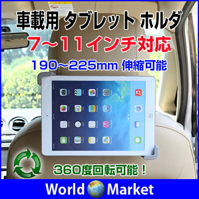 車載/タブレットホルダ/後部座席/ヘッドレスト/タブレットホルダ/iPad/iPadmini/タブレット/7〜11インチ対応◇OA-02