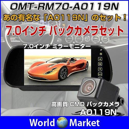 70インチミラー液晶モニターA0119Nリアビューカメラバックカメラセット42万画素数高画質広角17