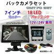 豪華セット!7インチモニター+バックLEDカメラ+20Mケーブル 7インチTFT液晶モニター 18LEDバックカメラ ◇OMT70SET