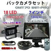 6ヶ月保証付 7インチモニター+18LED バックカメラセットPRO 12V/24V兼用 一体型 乗用車 トラック バス 重機等対応◇C-OMT70SET-PRO