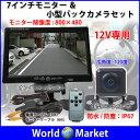 7インチTFT液晶モニター 小型バックカメラセット 車載モニター バックモニター 12V カー用品 広角120°防水 普通車 軽自動車 セダン ミニバン ◇OMT72SET