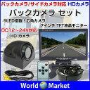 バックカメラセット サイドカメラセット 7インチTFT液晶モニター CCD 9LEDカメラ 広角120°12V/24V兼用 ◇OMT73SET-PRO