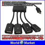 充電 しながら USB 機器 データ 通信 可能 microUSB 接続 OTG ハブ ケーブル USB 3ポート microUSB 1ポート 【ゆうパケット限定】◇OTG-CHG-HUB