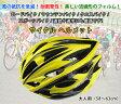 ロードバイク・マウンテンバイク・クロスバイク・スポーツバイクに最適! 大人用 通勤や通学にも 自転車用サイクルヘルメット【スポーツ】◇B-HELMET 05P27May16