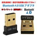 Bluetooth 4.0 USB アダプタ レシーバー Windows8/7/Vista対応(Macに非対応)【ゆうパケットで送料無料 ◇BT-040