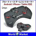 ipega タブレット対応 ブルートゥース ゲーム コントローラー iPhone Andorid Bluetooth iOS iPhone6 iPad iPad...