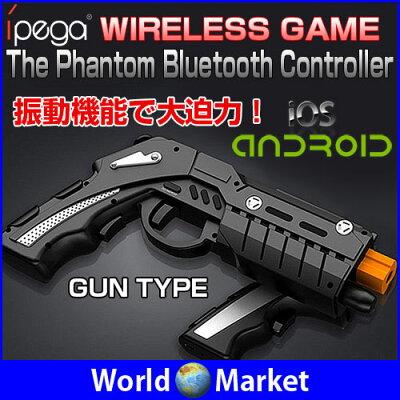 ipega/ピストルタイプ/ゲームコントローラー/ガンスタイル/Bluetooth/スマホ/タブレット◇PG-9057