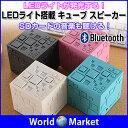 Bluetooth キューブ型スピーカー LEDライト搭載 ポータブルミニ microSD AUX サウンドボックス mp3プレーヤー FM【オーディオ】◇Q-PLUS