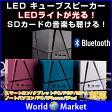 LEDライト搭載 HI-FI ポータブルミニ キューブ型スピーカー Bluetooth ステレオ サウンドボックス mp3プレーヤー【オーディオ】◇QONE-CUBE
