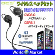 並行輸入品 QCY 防汗 CVC6.0 Bluetooth4.1+EDR イヤフォン 高音質 2台同時接続 iPhone/Android ワイヤレスヘッドセット マイク内蔵【ゆうパケット発送】◇QY8
