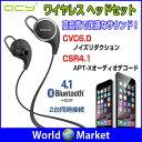 並行輸入品 QCY 防汗 CVC6.0 Bluetooth4.1+EDR イヤフォン 高音質 2台同時接続 iPhone/Android ワイヤレスヘッドセット マイク内蔵【ゆうパケット発送】◇QY8 10P03Dec16
