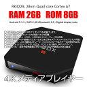 R-BOX Smart TV Box Android 5.1 採用 4K セットトップ ボックス メディア プレイヤー リモコン 付属 RAM2GB 8GB Bluetooth HDMI USB 有線 無線 LAN ◇R-BOX