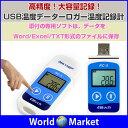 USB温度データーロガー 温度記録計 データレコーダー 簡単に温度を記録 解析できるデータロガー PCとUSB接続 データ管理簡単 ◇RC-5