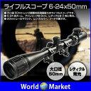 ライフル スコープ 6-24x50mm AOE ズーム 対応 大口径 レンズ レティクル 発光 レッド グリーン 防滴 高耐久 実戦 サバゲー ◇RFSC6-24X50 10P03Dec16