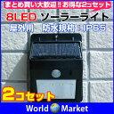 屋外用 ソーラーライト 8LED搭載 ウォールライト お買い得 人感センサー モーションセンサー 防水規格 IP65 ◇SD05-8-2SET