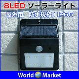 屋外用 8LED ソーラーライト ガーデンライト 人感センサー モーションセンサー 防水規格 IP65【ソーラーLED】◇SD05-8