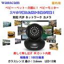 WANSCAM 防犯カメラ ネットワーク ベビーモニター 無線LAN 720P P2P SDカード IPカメラ レンズ/3.6mm 解像度:100万画素 13発LED、赤外線距離10m レンズ 3.6mm ◇HW0021