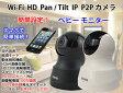 TENVIS スマートフォン対応 ネットワーク ベビーモニター 簡単設定 QRコード読取 ベビーカメラ 100万画素 Wi-Fi HD P2P パン/チルト ◇TH661