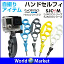 GoPro SJCAMシリーズ用 ハンドセルフィ セルカ棒 自撮り 持ち運びラクチン SJ4000・SJ5000シリーズ対応 ゆうパケットで送料無料◇SELFIE01