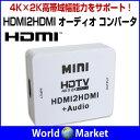 オーディオ コンバータ 4K×2K対応 デコーダ MINI HDMItoHDMI USB給電 小型 コンパクト【ゆうパケットで送料無料】◇SH-H2H02 10P03Dec16