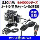 SJCAM オートバイ用 SJ4000シリーズ 防水ケース 車の充電器 シガーソケット SJ4000 SJ4000 WiFi SJ4000 Plus ◇SJ-BIKECHARGER-4000