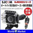 SJCAM オートバイ用 SJ5000シリーズ防水ケース+車の充電器 シガーソケット SJ5000 SJ5000 WiFi SJ5000 Plus ◇SJ-BIKECHARGER-5000