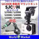 SJ シリーズ アクションカメラ 車アクセサリー 車の充電器 車載用 自動車用 マウントキット ブラケット フロントガラス 吸盤 ◇SJ-CARMOUNT