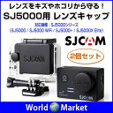 SJCAM レンズキャップ レンズ保護 ハウジング用 カメラ用 キャップカバー WIFIスポーツカメラ SJ5000アクセサリー 2個セット【ゆうパケットで送料無料】◇SJ-MICRO5000 10P03Dec16