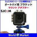 SJCAMシリーズ全機種対応 オートバイ用 ブラケット 固定 バイク用 マウント アダプター アクションカメラ SJCAMアクセサリー オートバイ ◇SJ-MTZJ