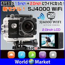 SJCAM 正規品 アクションカメラ SJ4000 Wi-Fi 2.0インチ TFT 液晶モニター Wi-Fi機能搭載 バッテリー1個付き アクションカメラ ◇SJ4000-WIFI