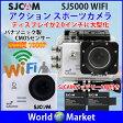 SJCAM SJ5000 Wifi HD アクションカメラ スポーツカメラ 2.0インチディスプレイ 高画質1080P 防水機能 広角170度 ◇SJ5000-WIFI 05P01Oct16