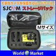 SJCAM ストレージバック キャリーケース アクセサリーケース カメラケース ハードケース ◇SJBAG-M