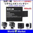 【ゆうパケットで送料無料】SJCAM アクションカメラ リチウムイオン バッテリー SJ4000、SJ5000、M10、各シリーズ対応 900mAh ◇SJCAM-BAT