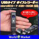 USBタイプ ボイスレコーダー 4GB〜32GB対応 ICレコーダー MP3/WAV 超小型デバイス ◇SK-006