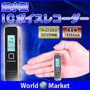 小型 ボイスレコーダー microSDカード32GB対応 長時間 高音質 MP3 WMA ICレコーダー お洒落 マイク コンパクト ◇SK-007