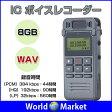 ボイスレコーダー 8GB ICレコーダー コンパクト 固定電話の録音OK WAV デジタル録音機 フラッシュメモリ ◇SK-999
