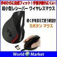 超小型レシーバー 5ボタン ワイヤレスマウス エルゴノミクスマウス レーザーマウス【タブレット】◇SKU158564