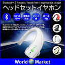 Bluetooth 4.0 ハンズフリー ヘッドセット イヤホン エルゴノミクス デザイン の フィット 感 【オーディオ】 ◇SM805